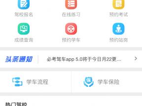手机学车驾校app首页模板