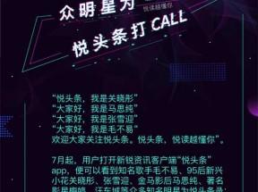 手机明星视频推广页面模板