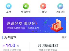 蓝色的基金理财app首页模板