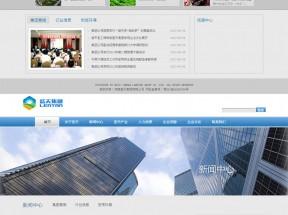 蓝色的环保能源集团企业网站静态模板下载