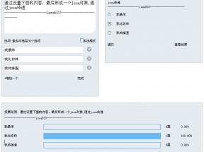 jQuery json创建投票系统_异步投票代码