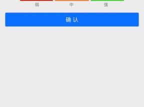 手机设置新密码页面模板