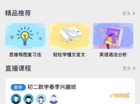 直播课程app选课主页模板