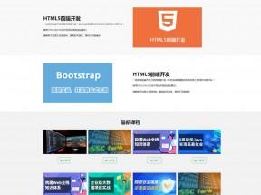 bootstrap在线教育首页响应式模板