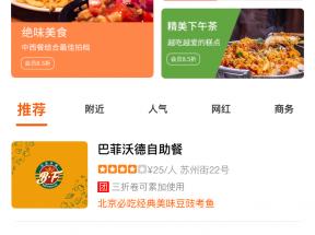 外卖美食平台首页手机模板