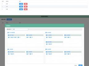 vue用户添加权限管理模块功能