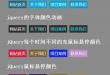 jquery color插件鼠标悬停文字背景彩色渐变动画导航条