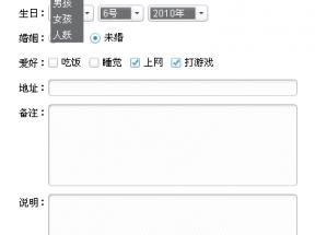原生js form表单美化插件表单元素input select checkbox radio属性表单美化