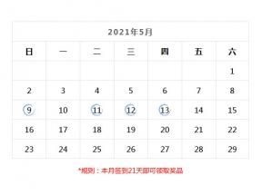jQuery日历签到勾选效果代码