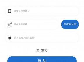 实用的手机验证登录ui模板