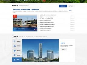 市政工程建筑集团官网html模板
