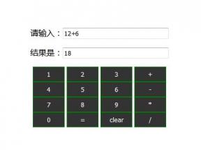 简易的计算器运算代码