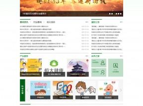 优生优育政府机构协会网站模板