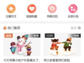 实用的视频直播类app首页模板