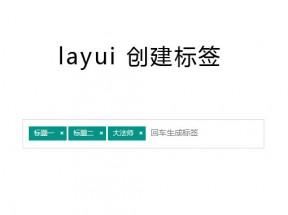 layui输入文本创建标签实例