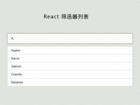 React文字列表筛选器实例