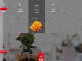 休闲美食餐饮公司网站静态模板