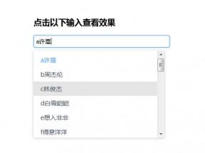 jQuery模糊搜索框提示组件