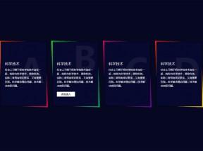 创意的边角卡片列表布局