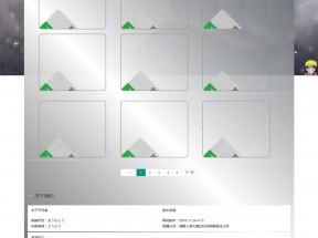 日语学习网站响应式模板