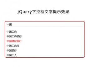 ajax搜索框下拉文字提示代码