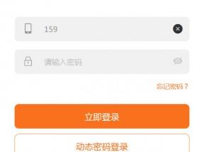橙色的登录注册表单tab手机页面