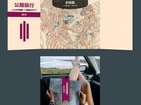 旅游行程路线图3D打开特效