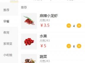 vue外卖点餐列表手机页面
